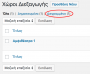 wordpress:locations_deleted_list.png